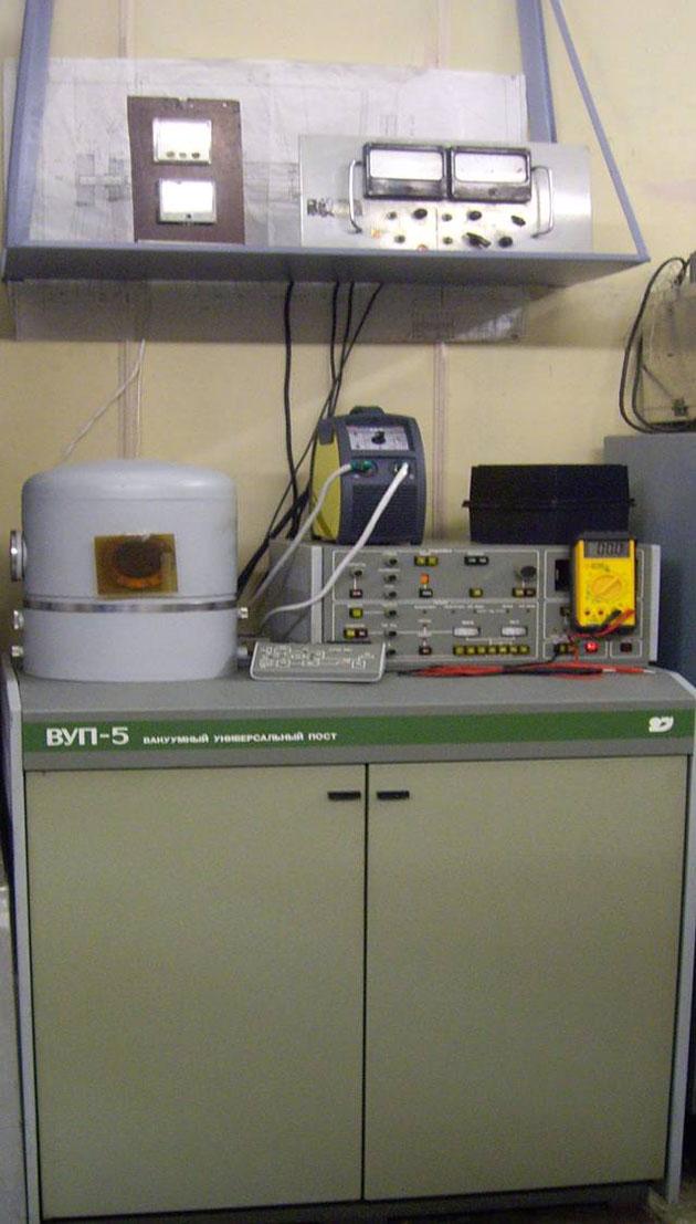 Универсальная вакуумная установка ВУП-5